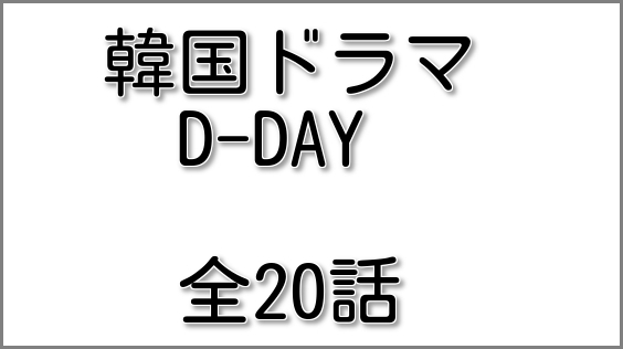 D-DAY-�摜